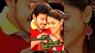Prema - Telugu Full Movie