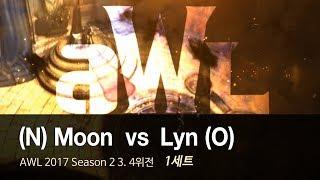 [ Moon vs Lyn ] 1세트 - AWL 2017 S2 3, 4위전 171122