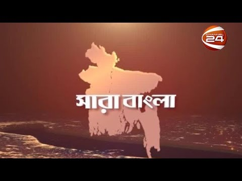 Xxx Mp4 সারা বাংলা 18 January 2019 3gp Sex