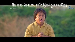 King Kong - Motta Rajendran Comedy Scene | KALAKATTAM Tamil Movie HD