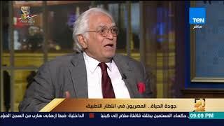 رأي عام - تعرف إيه عن جودة الحياة ؟  د.عادل محرم يجيب