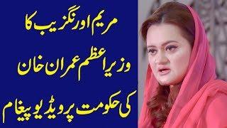 Maryam Aurangzeb funny poetry for pm imran khan    Pakistan News Tv