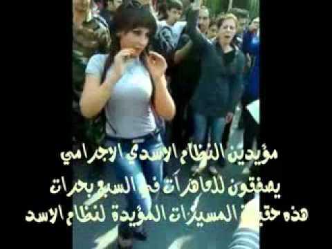 الاسد يستجر المؤيدين عن طريق العاهرات