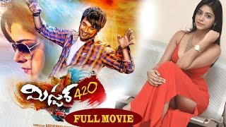 Mister. 420 Telugu Full Movie | Varun Sandesh, Priyanka Bharadwaja
