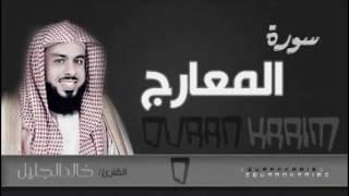 سورة المعارج للشيخ خالد الجليل لعام 1437 جودة عالية