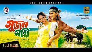 SUJON SOKHI | Salman Shah, Shabnur | Bangla New Movie | FULL HD
