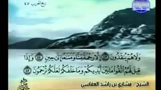 سورة يس قلب القران الكريم بصوت الشيخ العفاسى