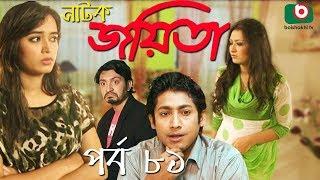Bangla Romantic Natok   Joyeeta   EP - 81   Sachchu, Lutfor Rahman, Saika Ahmed, Ahona, Shirin Bakul