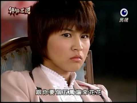 終極三國 第35集 竟然敢吃阿香豆腐
