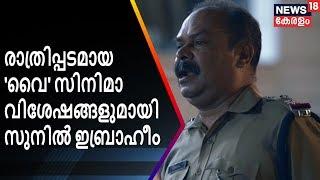രാത്രിപ്പടമായ 'വൈ' സിനിമാ വിശേഷങ്ങളുമായി സുനിൽ ഇബ്രാഹീം | Y Movie | News18 Kerala