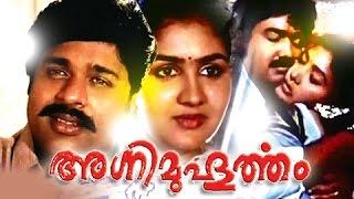 Malayalam Full Movie | Agni Muhurtham | Ft: Urvashi  Ratheesh Malayalam Full Movie