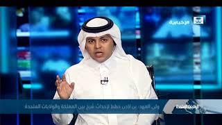 الشمري: لقاء الأمير محمد بن سلمان مع قناة CBS موجه للعالم أجمع