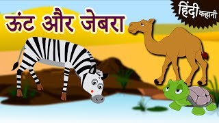 ऊंट और जेब्रा | The Camel and The Zebra | Hindi Story for Children | Hindi Kahaniya For Kids