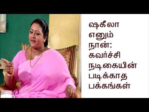 Xxx Mp4 I Am Shakeela Speaking Tear Pages ஷகீலா எனும் நான் கவர்ச்சி நடிகையின் கண்ணீர் பக்கங்கள் 3gp Sex
