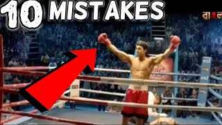 [FMW] Funny Mistakes With Champ Bengali Full Movie || 10 Mistakes With Champ Movie