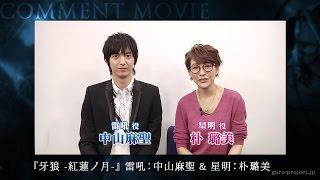 【コメント映像】「牙狼 -紅蓮ノ月-」Blu-ray&DVD発売告知コメント!/GARO PROJECT #104