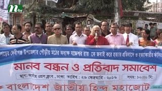 Hindu mohajot demands justice over abbot killing | News & Current Affairs