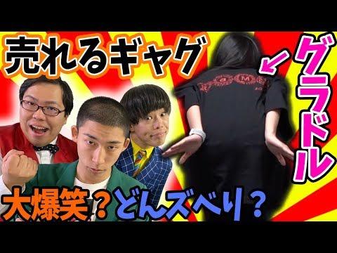 Xxx Mp4 【怪奇!YesどんぐりRPG×RaMu】RaMuちゃんのギャグを考えよう! 3gp Sex