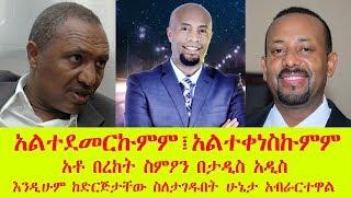 ETHIOPIA አልተደመርኩምም፡ አልተቀነስኩምም አቶ በረከት ስምዖን በታዲያስ አዲስ DAILY NEWS