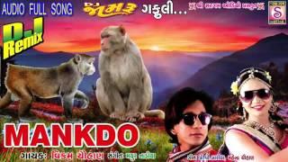 MANKADO | Vikram Chauhan | Latest Timali 2017 | Latest Gujarati Dj Song 2017 | Viral Tirgar
