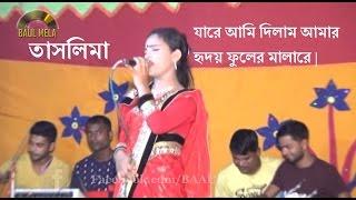 Taslima   তাসলিমা- যারে আমি দিলাম আমার হৃদয় ফুলের মালারে   Bangla folk song   Asim Shah Wurus 2017
