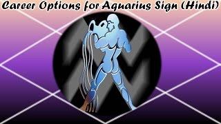 Career Opportunites for Aquarius People (Kumbha Rashi)- HINDI