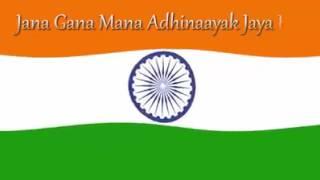 ভারতের জাতীয় সংগীত