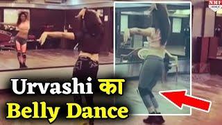 Urvashi Rautela का ये Belly Dance देखकर उड़ जाएंगे आपके भी होश