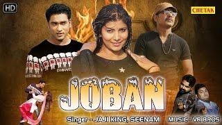 ✓जोबण   Joban    Laadla Jaji King   VR Bros   Pooja Hooda   Ajay Mann   Haryanvi DJ Song 2017