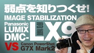 Panasonic LX9の動画手ぶれ補正は本当にダメなのか!? 前編 /LX10/LX15 Image stabilization (vs Canon G7X Mk2) 【動チェク!】