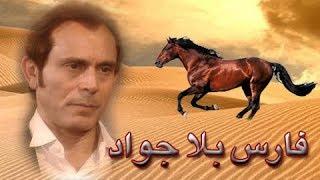 فارس بلا جواد ׀ محمد صبحي – سيمون ׀ الحلقة 04 من 41