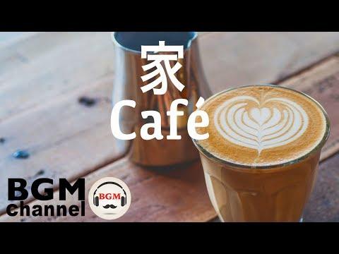 Coffee Time Jazz & Bossa Nova Soft Instrumental Music at Home