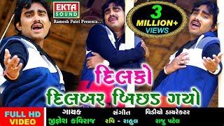 Dilko Dilbar || Jignesh Kaviraj || HD Video || દિલકો દિલબર બિછડ ગયો || Hindi-Gujarati Song