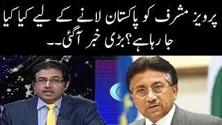 Pervez Mushrraf coming Pakistan ? @ Q   17 March 2018   Neo news
