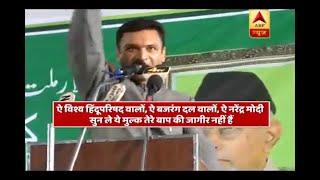Yeh Mulk Tere Baap Ki Jaagir Nahi, says Akbaruddin Owaisi to PM Modi
