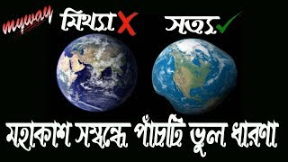 5 Space Myths We Need to Stop Believing || Bengali