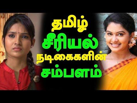 தமிழ் சீரியல் நடிகைகளின் சம்பளம் Tamil Serial Actress Salary Tamil Cinema News