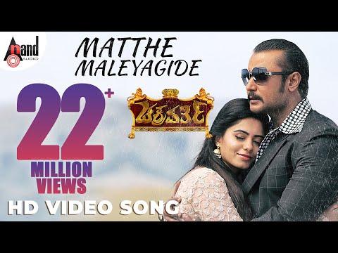 Xxx Mp4 Chakravarthy Matthe Maleyagide Darshan Sonu Nigam Shreya Ghoshal Kannada Song Arjun Janya 3gp Sex