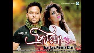 PRIYOTOMA | Ryan Taj | Promita Khan (Promi) | Bangla Music Album Promo