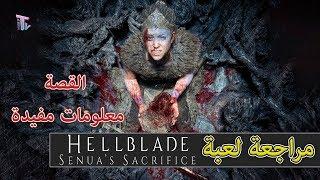 مراجعة : لعبة Hellblade: Senua