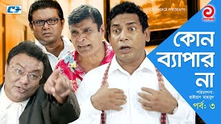 Kono Bepar Na | Episode 03 | Bangla Comedy Natok | Mosharraf Karim | Nipun | Tushar Khan | Tazin