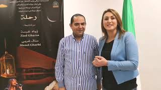 Manal Gherbi et Zied Gharsa en concert à l