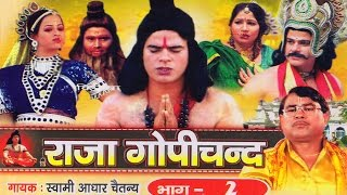 राजा गोपीचंद भाग 2 || Raja Gopichand Vol 2 || Swami Adhar Chaitanya ||  Hindi Kissa Kahani Lok Katha