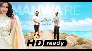 MANWA RE - Ahiri ft. Sangeeta Bhageloe