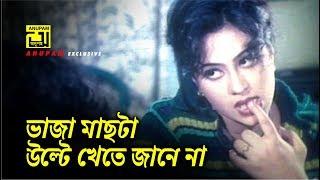 ভাজা মাছ উল্টে খেতে জানে না   Riaz   Popy   Dipjol   Movie Scene   Khapa Basu