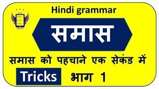 समास को पहचाने ट्रिक्स से, हिंदी व्याकरण Samas with tricks hindi grammar online website education