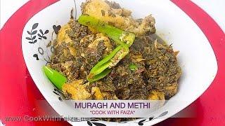 MURGH AND METHI - مرغ اور میتھی  - मुर्ग़ और मेथी  *COOK WITH FAIZA*