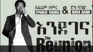 New Ethiopian Music Ephrem Tamiru ||  Yedenget Engeda The Reunion 2015 HD