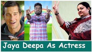 Peravai Jaya Deepa As Actress | How Do I Tell You | Smile Settai