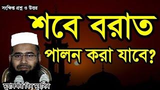 শবে বরাত পালন করা যাবে কি? | শবে বরাত সম্পর্কে | Shobe Borat | বাংলা ওয়াজ | Bangla Waz Mahfil 2017
